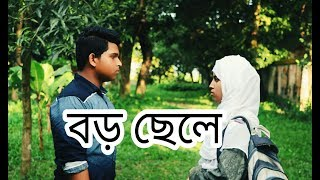 Boro Chele | Funny Tribute To Telefilm Boro Chele | Bangla EID Natok 2017 | Green Media