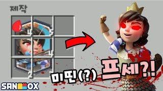 😈미띤(?) 프세?! 공주대전쟁!! | 마인크래프트(마크) | 미띤(?) 조합 술래잡기 | 최케빈
