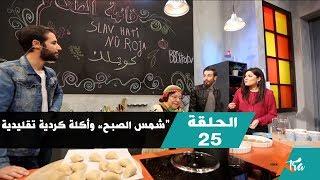 """""""شمس الصبح"""" وأكلة كردية تقليدية - الحلقة ٢٥ - الجزء٣- بي بي سي إكسترا"""