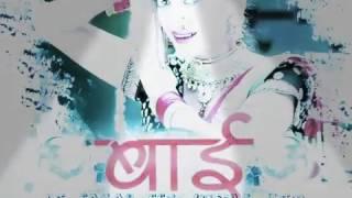 Bai Wadyavar Ya【Dj Sagar SSG Untag Mix】