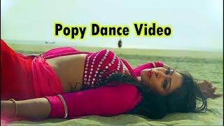Sadika Parvin Popy New Video 2017 | নায়িকা পপি