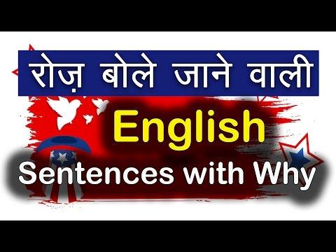 रोज़ बोले जाने वाली इंग्लिश Daily English speaking practice through Hindi | Daily Sentences with Why