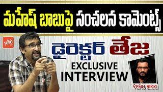 Director Teja Exclusive Interview | Nene Raju Nene Mantri Telugu Movie | Frankly Speaking | YOYO TV