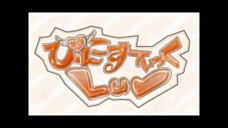 ななひら (Nanahira) - ぴんこすてぃっくLuv (Pink Stick Luv)