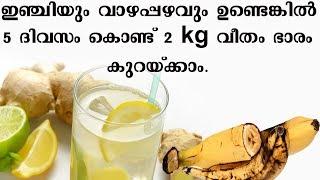 ഇഞ്ചിയും വാഴപ്പഴവും ഉണ്ടെങ്കില് ഭാരം കുറയ്ക്കാം/Malayalam Health Tips