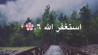 دقيقه من وقتك استغفر الله وامحي ذنوبك