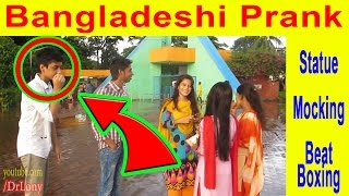 Bangladeshi Prank ( STATUE , MOCKING , BEAT BOXING ) . Bangla funny video by Dr.Lony ✔