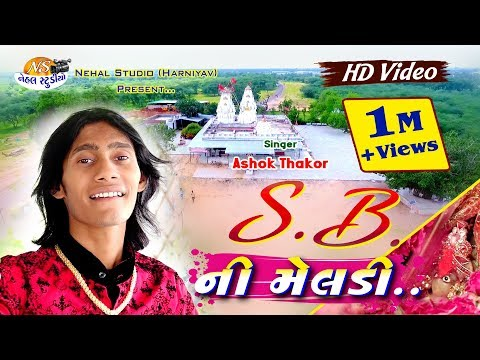 S.B. ni Meldi...  ASHOK THAKOR New Bhakti Song Full HD Video in 2018... {NEHAL STUDIO}