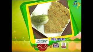 Amla Parota   Telugu Ruchi   21st October 2017   ETV  Telugu