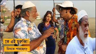 কে এই মুরুব্বি? চিনতে পেরেছেন? Bangla Eid Natok 