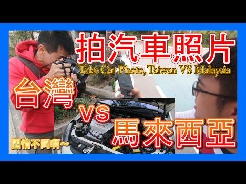 拍汽車照片,馬來西亞 vs 台灣 Take Car Photo, Taiwan VS Malaysia