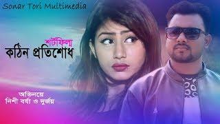 কঠিন প্রতিশোধ। Kothin Protishodh । Bengali Short Film 2018 । STM