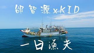 邰智源再度挑戰出海和KID一起當漁夫?!【一日系列第二十五集】