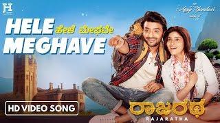 Rajaratha (Kannada) - Hele Meghave | Video Song | Nirup Bhandari | Avantika Shetty | Anup Bhandari