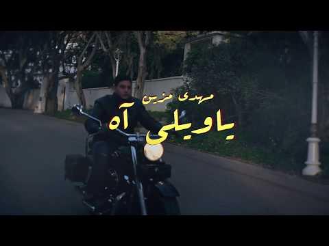 Mehdi Mozayine Yawili Ah EXCLUSIVE MUSIC VIDEO مهدي مزين ياويلي آه فيديو كليب حصري