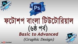 Photoshop Bangla Tutorial (Part-6) | Basic to Advanced