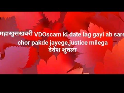 Xxx Mp4 खुस्खबरी VDO Exam Ki Hearing Date। Aagai Hai 3gp Sex