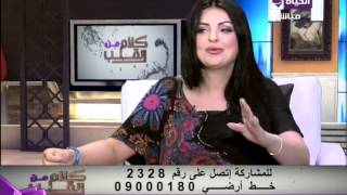 كلام من القلب - حلقة الأحد 23-8-2015 - وصفات لزيادة الأنوثة - Kalam men El qaleb