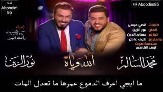 محمد السالم ونور الزين الله وياه مع الكلمات