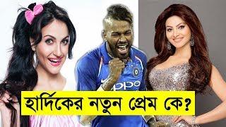 IPL তারকা হার্দিকের নতুন প্রেম কে? এলি নাকি ঊর্বশী? দেখুন…