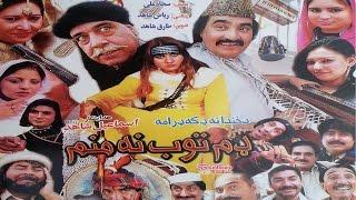 Ismail Shahid , Said Rahman Sheno New Comedy Drama 2016 Damtob Na Manam Full Drama