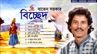 Baten Sarkar - Bichched