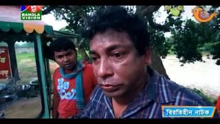 Sei Rokom Jhalkhor Drama