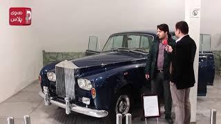 رولزرویز سوپرلوکس اشرف پهلوی در کاخ سرشناس تهران/گزارش اختصاصی تی وی پلاس