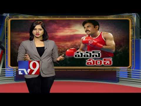 Pawan Kalyan punch dialogues || PK's meet with Janasena workers - TV9