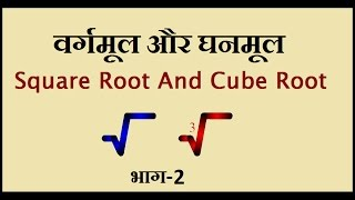 Square root and cube root | वर्गमूल और घनमूल in hindi Part-2