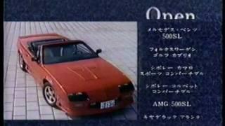 ヤナセ CM 1992  YANASE