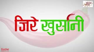 Jire Khursani, 11th January  2018, Full Episode 535