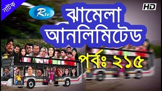 Jhamela Unlimited  | ঝামেলা আনলিমিটেড | Ep-215 । Rtv Drama Serial | Rtv