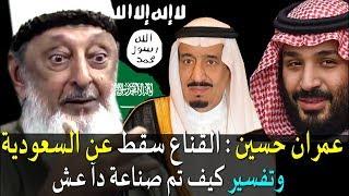 عمران حسين : القناع سقط عن السعودية وتفسير كيف تم صناعة داعش