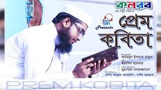 Prem Kobita | Yeasin Hayder | Kalarab Shilpigosthi | Beautiful Islamic Song 2017
