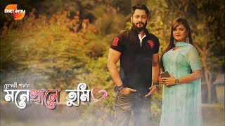 Mone Prane Tumi (মনেপ্রানে তুমি) Bangla New Romantic Natok Trailer 2019