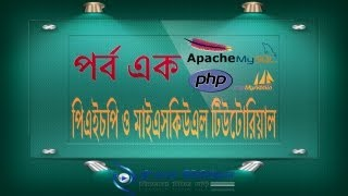 PHP with MySQL Advance Bangla Tutorial (Part-1)