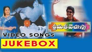 Srimathi Vellostha Telugu Movie Full Video songs Jukebox || Jagapati Babu, Devayani, Poonam