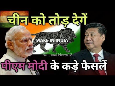 China की चाल जानता है भारत, PM Modi ये बड़ा फैà