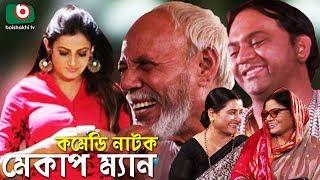 কমেডি নাটক - মেকাপ ম্যান | Makeup Man | A.T.M. Shamsuzzaman, Mir Sabbir, Dolly Johur, Chitralekha