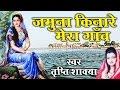 Super Hit Shri Radha Krishna Bhajan || Jamuna Kinare Mera Gaon || Tripty Shakya # Ambey Bhakti