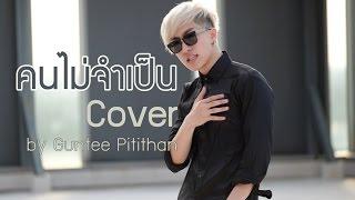 คนไม่จำเป็น - Getsunova cover by Guntee Pitithan