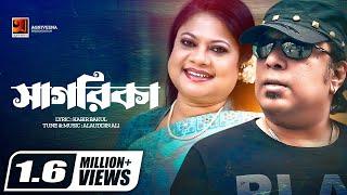 Sagarika   by Ayub Bachchu & Kanak Chapa   Duet Song   Lyrical Video    ☢☢ EXCLUSIVE ☢☢