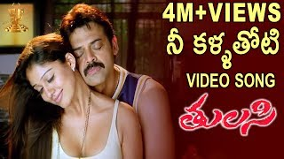 Tulasi Telugu Movie Songs | Nee Kallathoti Full Video Song | Venkatesh | Nayanthara | DSP