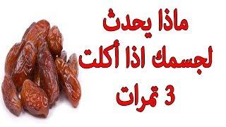 هل تعلم ماذا يحدث لجسمك اذا أكلت 3 تمرات في اليوم ... سبحان الله