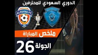 ملخص مباراة الباطن - الفيحاء ضمن منافسات الجولة 26 من الدوري السعودي للمحترفين