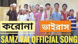 Koruna Virus। করোনা ভাইরাস। Samz Vai। new Bangla Song 2020। Captain Asif Vlog। new Samz Vai Song