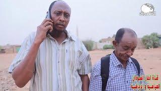 يوميات مواطن من الدرجة الضاحكة الحلقة 20  -  كريمات😂 🤣- دراما سودانية رمضان 2018