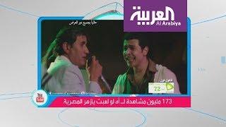 تفاعلكم : أه لو لعبت يا زهر تسبب أزمة بين أحمد شيبة و فنانين تونسيين