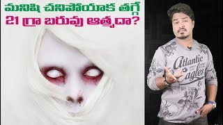 SCIENCE OF GHOST   GHOSTS MYSTERY Revealed in Telugu   Interesting Facts   Vikram Aditya   EP#115